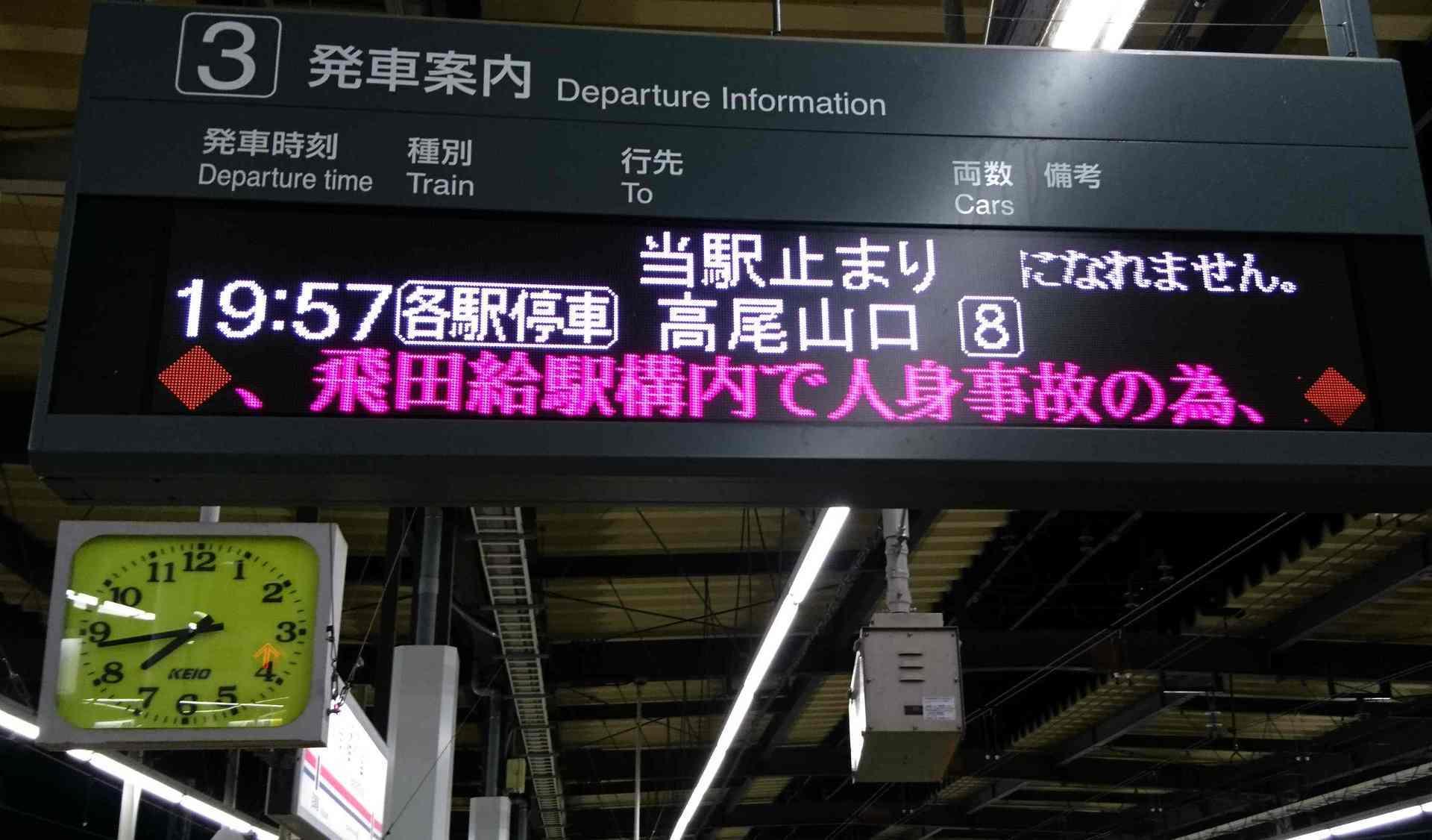 No1016 ホーム行先案内 「運転見合わせ」に英文表記: 京王線 井の頭線 ...