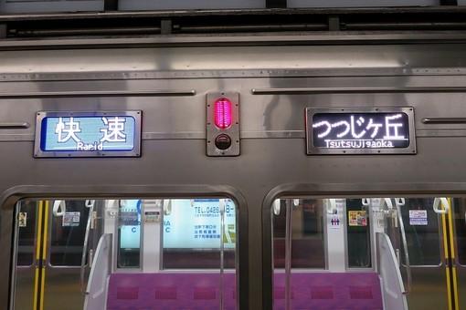 1065-6 7425F 快速つつじヶ丘行き 北野 31.3.20.jpg